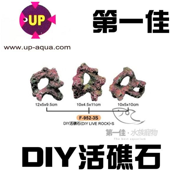 [第一佳水族寵物]台灣UP雅柏〔F-952-3S〕DIY活礁石(S)(1盒=3款)