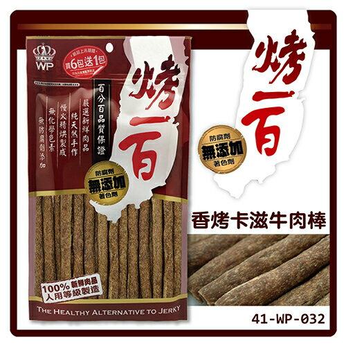 【 買6送1】烤一百 香烤卡滋牛肉棒150g (41-WP-032)-150元>可超取(D181K32)