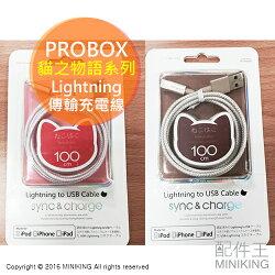 【配件王】現貨 公司貨 PROBOX APPLE Lightning 充電傳輸線 1M 三洋電芯 貓之物語 iPhone