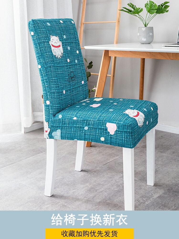 椅套 家用連體彈力椅套簡約酒店餐廳餐椅罩通用餐桌座椅套凳子椅子套罩『XY18081』