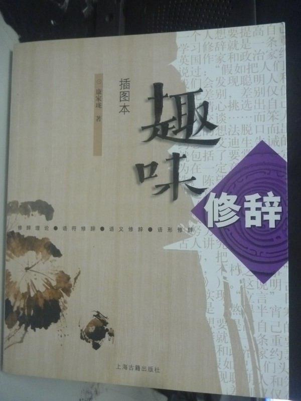 【書寶二手書T8/語言學習_LFU】趣味修辭_康家瓏_簡體書