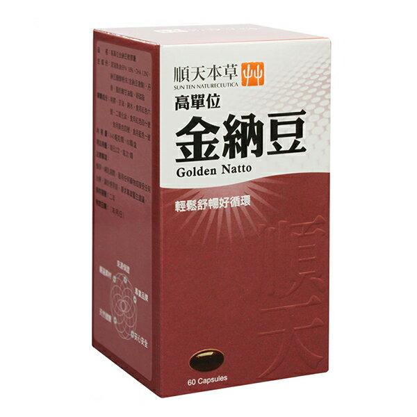 順天本草高單位金納豆膠囊(60顆盒)x1