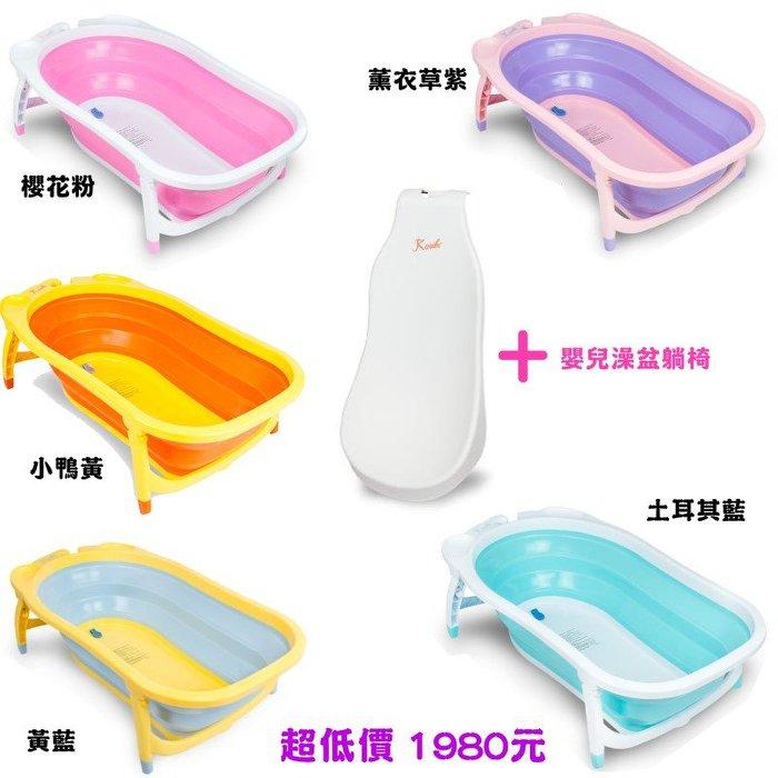 *美馨兒* Karibu 嘉瑞寶 - 時尚折疊式嬰幼浴盆+嬰兒澡盆躺椅(6色可挑) 1980元