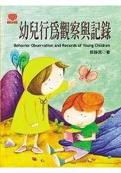 幼兒行為觀察與紀錄