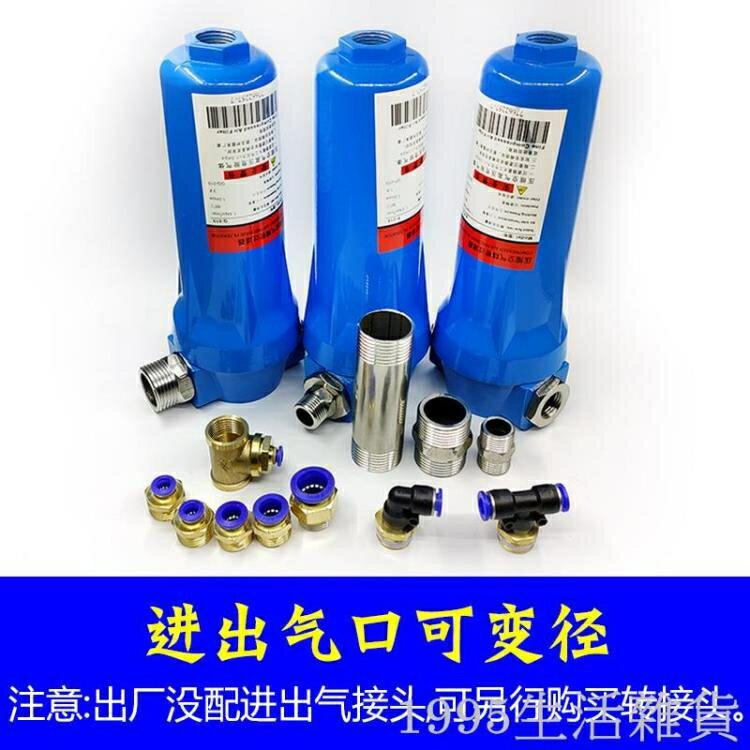 QPS壓縮空氣精密空壓機過濾器小型干燥除水氣泵油水分離器冷干機SUPER SALE樂天雙12購物節