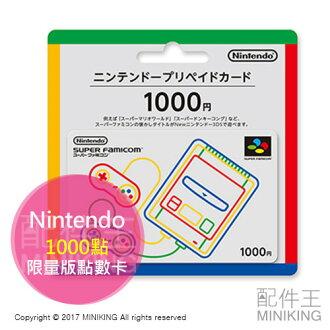 【配件王】現貨 實體卡 Nintendo 限量版任天堂點數卡 WiiU 3DS DS 1000點 儲值 SFC超任款式