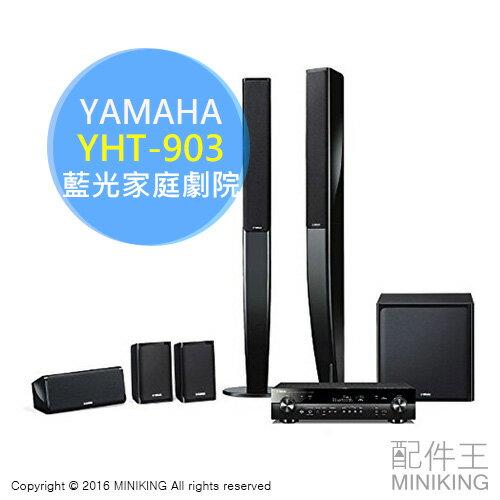 【配件王】代購 YAMAHA YHT-903 黑色 藍光家庭劇院 藍牙 5.1ch WiFi 4K 勝 YSP-1400