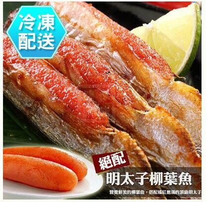 明太子柳葉魚 海鮮烤肉 [CO00349] 千御國際 - 限時優惠好康折扣