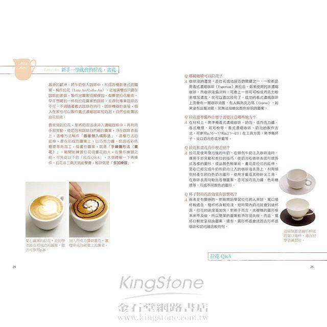 1杯咖啡—經典&流行配方、沖煮器具教學和拉花技巧 6