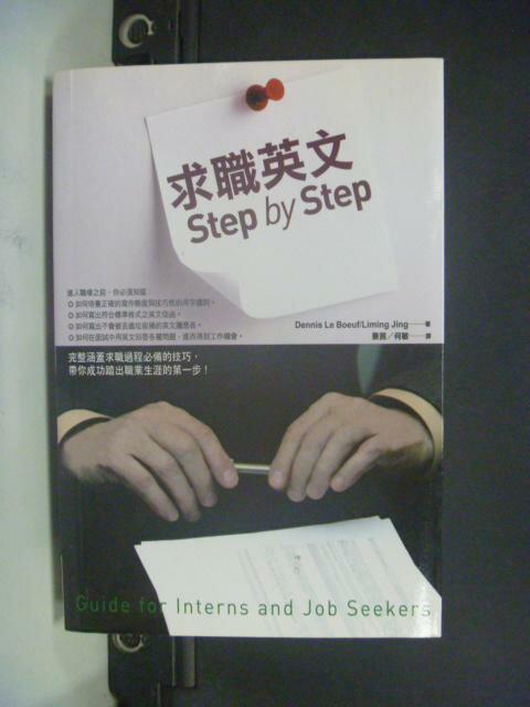 【書寶二手書T6/語言學習_KPG】求職英文Step by Step_原價360_靜怡、何敏