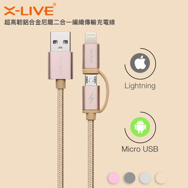 【創駿】鋁合金 X-LIVE充電線 二合一 安卓 蘋果 尼龍編織 高韌 傳輸線 一米 2.4A【AA11AD】