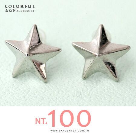 耳針耳環 亮眼立體星星款鋼針設計 百搭好配 柒彩年代【ND305】一對 - 限時優惠好康折扣
