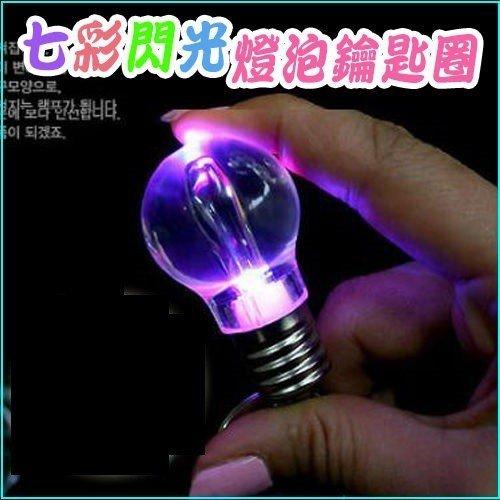 七彩閃光燈泡鑰匙圈 / 炫彩LED燈炮鑰匙圈 MY【Miss.Sugar】【K4005719】
