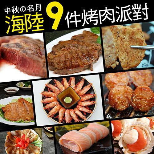 築地一番鮮:【築地一番鮮】中秋烤肉海陸9件派對(約6-7人份)免運組