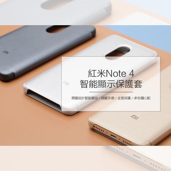 【原廠皮套】紅米Note 4 智慧顯示保護套/視窗側翻手機套/翻頁式 Xiaomi MIUI 小米手機 公司貨