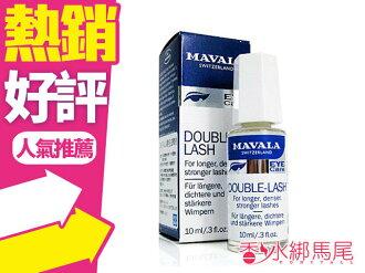 ◐香水綁馬尾◐MAVALA 瑞士睫毛滋養增長液 睫毛增長滋養液 10ML
