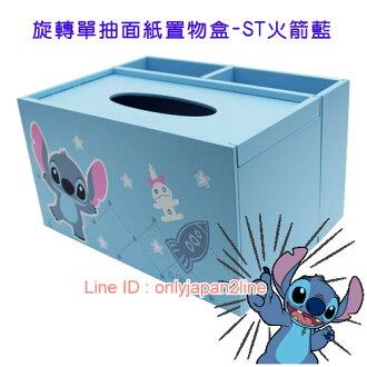 【真愛日本】17011900011旋轉單抽面紙置物盒-ST火箭藍  迪士尼 星際寶貝 史迪奇  面紙套 面紙盒