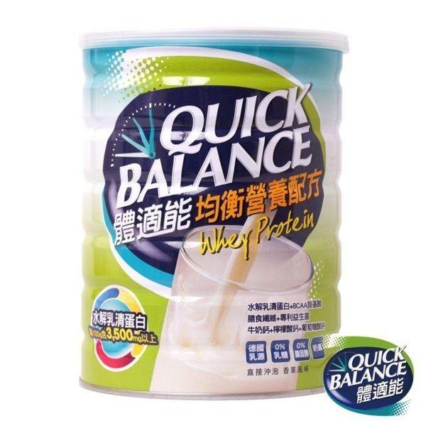 體適能均衡營養配方900g瓶◆德瑞健康家◆