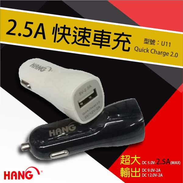 HANG U11 2.5A/2A 超大輸出 雙色可選 車充頭 車用充電器 平板 手機 導航 支援QC2.0