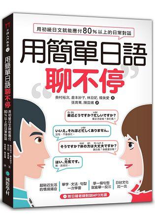 用簡單日語聊不停:用初級日文就能應付80%以上的日常對話 附MP3光碟