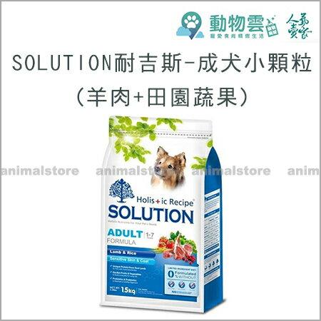 SOLUTION耐吉斯-成犬小顆粒毛髮柔亮配方(羊肉+田園蔬菜)