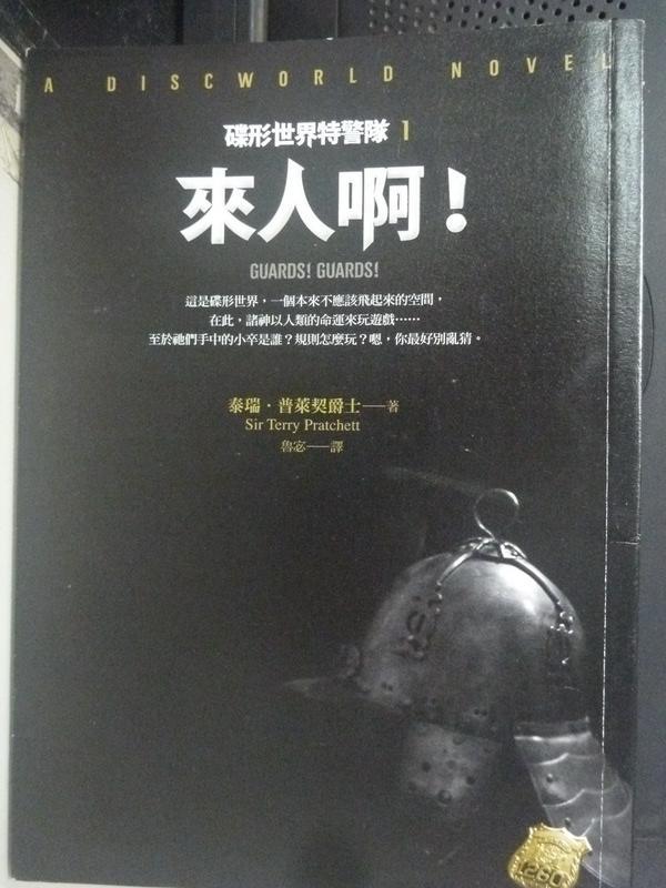 【書寶二手書T4/一般小說_LGF】碟形世界特警隊1:來人啊!_泰瑞‧普萊契爵士