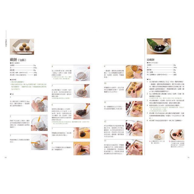 定格超圖解,不甜不膩的手作日式甜點:和果子專家教你,內餡、選皮到練切,蒸、烤、微波都可以,絕不失敗! 5