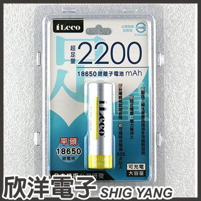 ~ 欣洋電子 ~ iLeco 大容量18650充電式鋰電池 2200mAh 1入  平頭