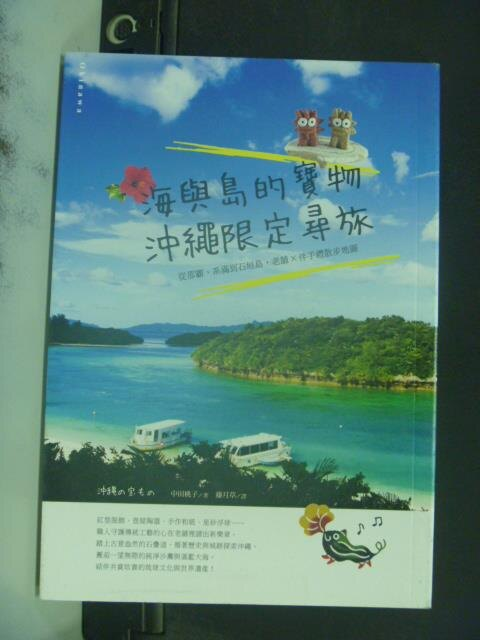 【書寶二手書T8/旅遊_JKB】海與島的寶物沖繩限定尋旅_中田桃子