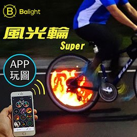 Balight風光輪Super單車兩軸LED酷炫燈組(黑色)【迪特軍】