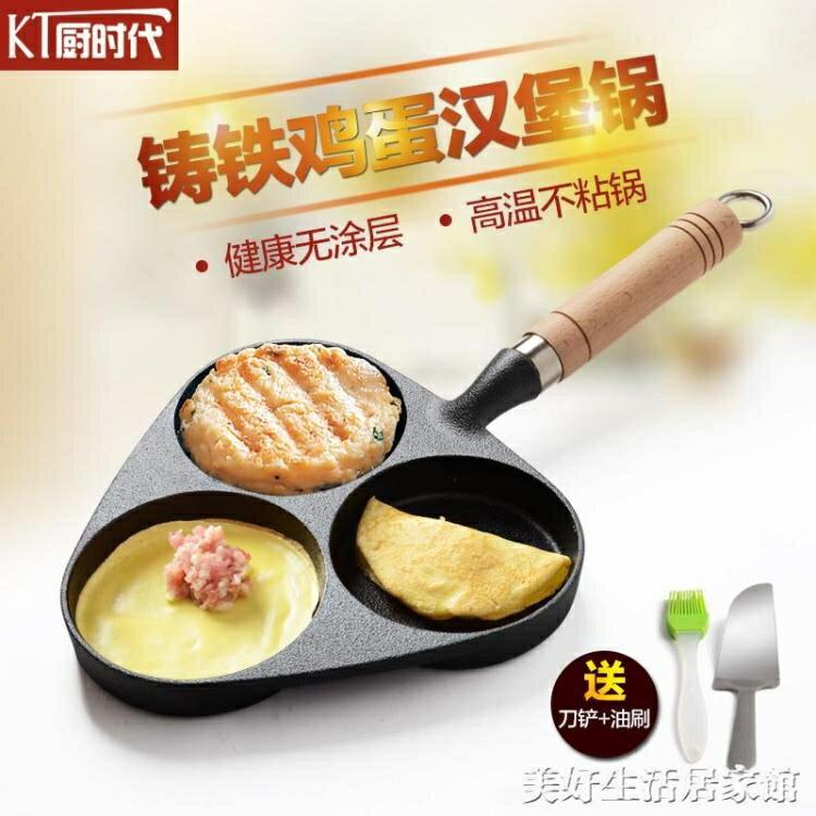 蛋餃鍋蛋餃模具煎蛋器不粘鍋鑄鐵平底鍋神器三孔煎雞蛋鍋漢堡鍋ATF