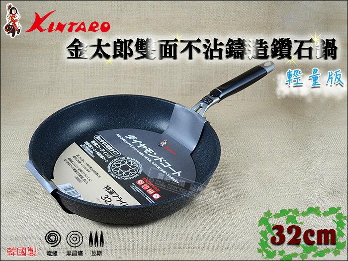 快樂屋♪ 韓國製》 日本金太郎裡外不沾輕量鑽石平底鍋 32cm 標準型