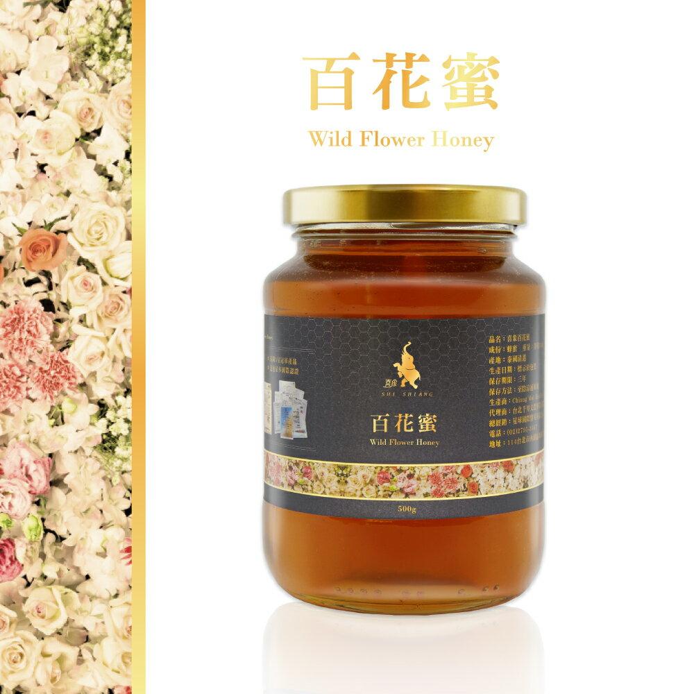 泰國清邁-百花蜜-蜂蜜-500g 0