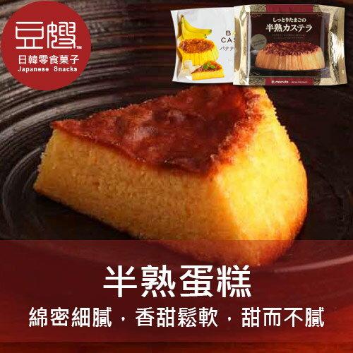 【豆嫂】日本零食 半熟蛋糕(原味 / 香蕉) 0