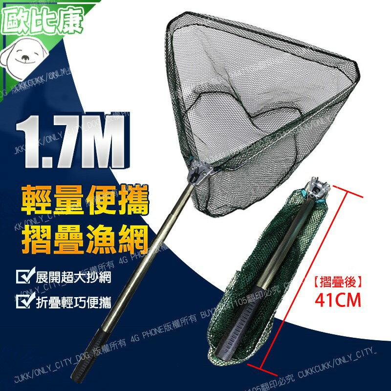【歐比康】 可伸縮三角折疊漁網 三角撈網 攜帶方便 摺疊漁網 鋁桿 撈魚網 網具 抄網 撈魚網兜