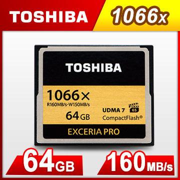 [NOVA成功3C] Toshiba EXCERIA PRO 64G CF Card R160MB/W150MB 64GB 喔!看呢來