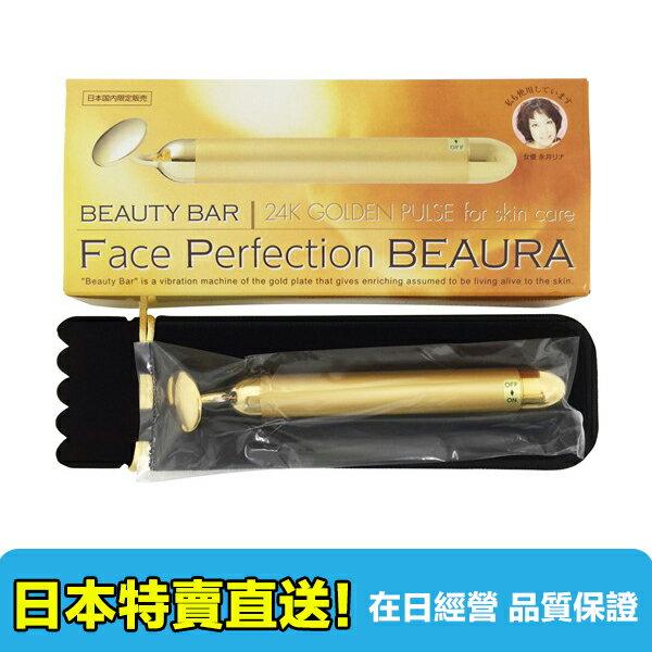 【海洋傳奇】【預購】日本境內版 Beauty BAR BEAURA 純金24K 純金離子美人棒【滿千日本空運直送免運】