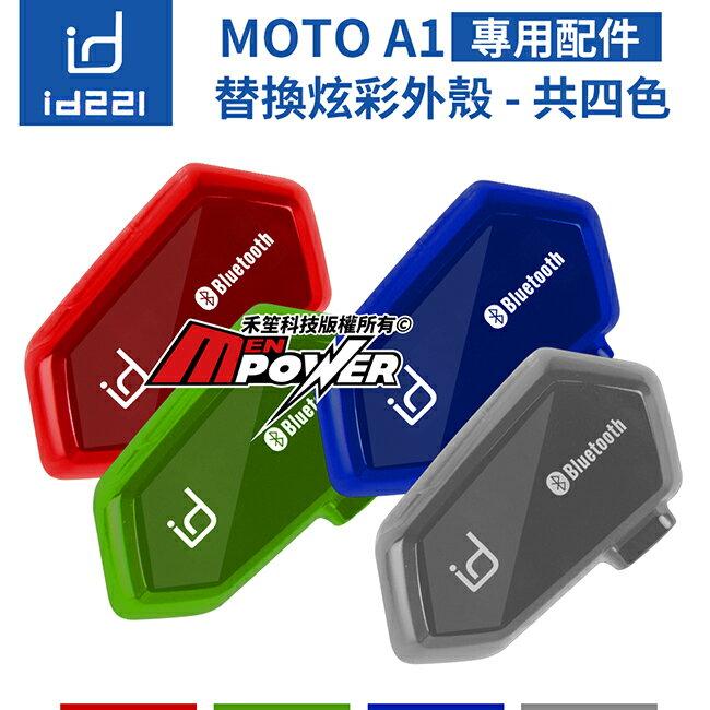【免運費】id221 MOTO A1 機車藍芽耳機【配件類】可換彩殼 共四色【禾笙科技】騎士 安全帽 重機 藍牙耳機