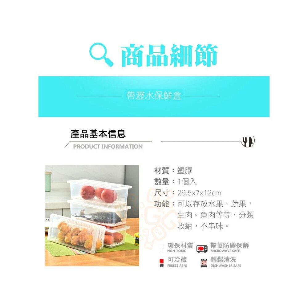 ORG《SD1673e》加高~帶蓋冰箱保鮮盒 冰箱 保鮮盒 餐具 收納盒 雞蛋盒 海鮮 密封保鮮 瀝水 置物盒 廚房用品 6