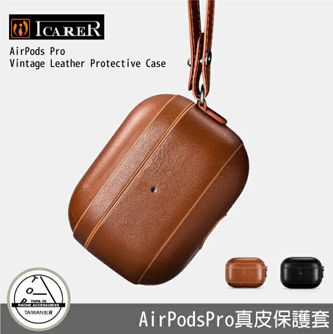 真皮  蘋果 airpod pro 三代 / airpods 一代 二代 藍芽耳機 掛繩 保護套 收納套