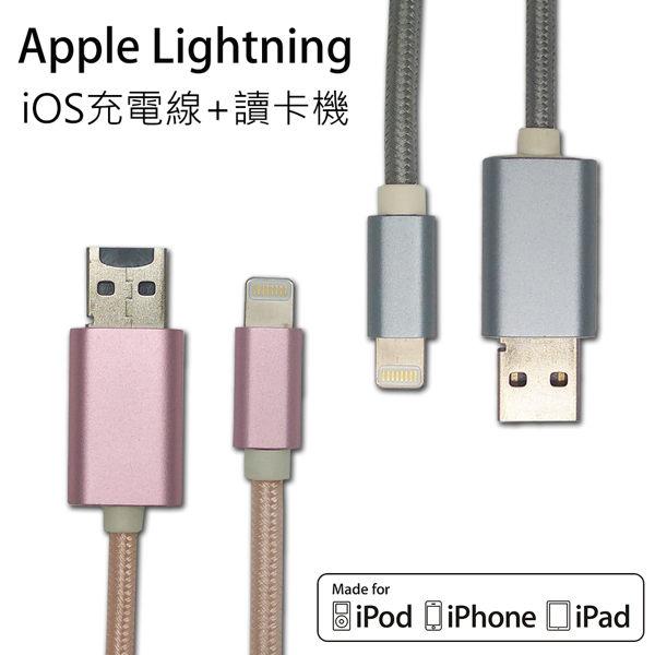 【愛瘋潮】SOLMATE Apple認證 iOS充電線 / 讀卡機
