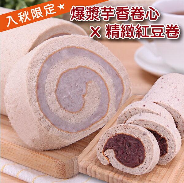 【香帥蛋糕】芋香卷心+精緻紅豆卷 含運組$599 原價$710 現省$111