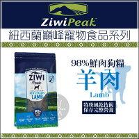 ZiwiPeak巔峰〔98%鮮肉狗糧,羊肉,2.5kg〕 0