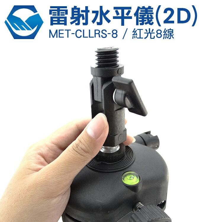 工仔人 8線式紅光雷射水平儀 雷射打線器 墨線儀 油漆工程 裝潢必備 加強紅光 自動校正MET-CLLRS-8