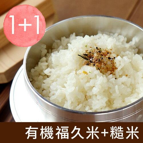 有機福久米1.5kg+有機軟糙米1.5kg 2入組|好吃美味的台東池上米,與母親一起享用