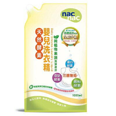 nac nac 天然酵素洗衣精 (1000ml 1包)