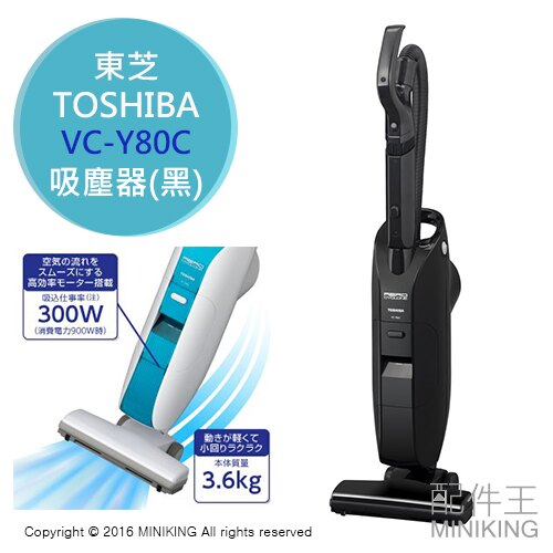 【配件王】 日本代購 一年保 TOSHIBA 東芝 VC-Y80C 黑 吸塵器 強力吸力 另 DC63