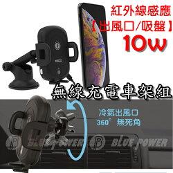 免運費 BLUE POWER 紅外線感應10W 無線充電車架組 出風口車架 車用支架 汽車支架 手機閃充快充 無線充電盤