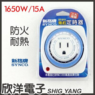 ※ 欣洋電子 ※ SYNCO 新格牌 預約定時器 (ST-013) / 3C家電專用