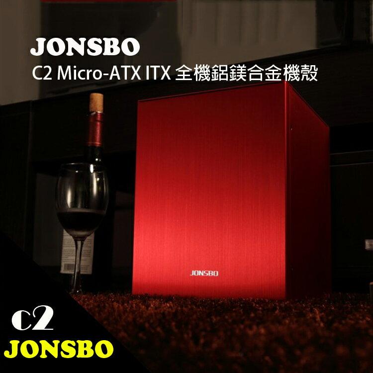 [喬傑數位]JONSBO 喬思伯 C2 紅色 Micro-ATX ITX 全機鋁鎂合金機殼 電腦機殼 小機殼 機箱 S000099